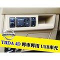 日產NISSAN TIIDA 四門 型 預留孔 崁入式 2A雙USB車充 車充 LED顯示