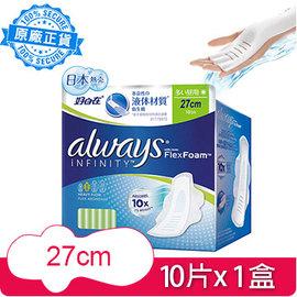 好自在INFINITY液體衛生棉 量多日用27cmx10片