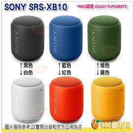 超取0元降價!!  送收納袋  SONY SRS-XB10 索尼 貨 SONY XB10