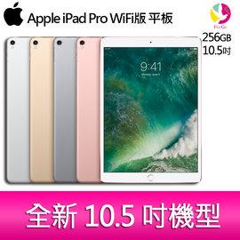 分期0利率 蘋果APPLE  iPad Pro 10.5吋 WiFi版 256GB平板電腦