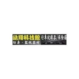 【皓翔行車監控館】全視線 DA8000 1080P 雙鏡頭後視鏡行車記錄器 星光版