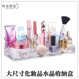 大尺寸化妝品水晶收納盒 加大容量桌面化妝品收納盒 保養品唇蜜睫毛膏 化妝箱~時光寶盒200