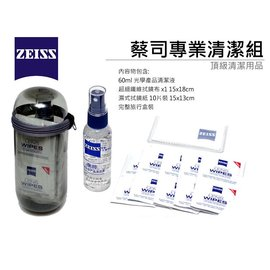 ◎相機專家◎ 即期品 Carl Zeiss 蔡司 清潔組 拭鏡紙 拭鏡布 拭鏡液 B+W Lenspen 可用 公司貨