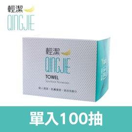 【QingJie輕潔】個人清潔巾/肌膚護理巾/美容巾-100張