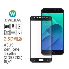 降價~超取免運~6期0利率【oweida】ASUS ZenFone4 selfie (ZD552KL) 滿版玻璃保護貼(黑/白)