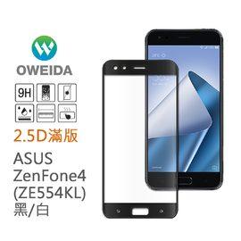降價~超取免運~6期0利率【oweida】ASUS ZenFone4 (ZE554KL) 滿版玻璃保護貼(黑/白)