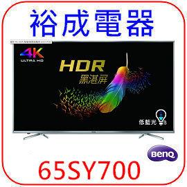 ~裕成 •來電爆 ~BenQ明基65吋液晶電視 65SY700 另售 TL32K1TRE