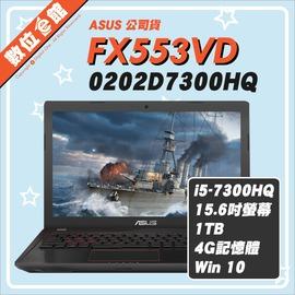 《數位e館》ASUS 華碩 FX553VD-0202D7300HQ 電競遊戲筆電 15.6吋 (i5-7300HQ/4G/GTX1050/1TB/W10)
