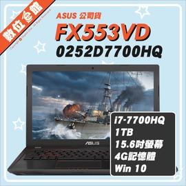 贈電競鼠《數位e館》ASUS 華碩 FX553VD-0252D7700HQ 電競遊戲筆電 15.6吋 (i7-7700HQ/4G/GTX1050-4G/1TB/W10) M.2 PCIE