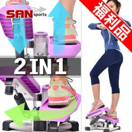 雙效2in1扭腰踏步機  品 C149~T007~~Z  搖擺活氧美腿機.有氧滑步機划步機