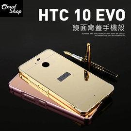 鏡面背蓋 HTC 10 evo 5.5吋 手機殼 電鍍  鏡子 金屬邊框 鋁框 保護框 保