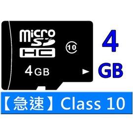 記憶卡 ~4GB TF micro SD,急速C10 手機 行車紀錄器 音箱 4g mic