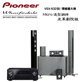 Pioneer VSX-532(B) 環繞擴大機 + MICRO 造型鋼烤皮革劇院組 【公司貨保固+免運】