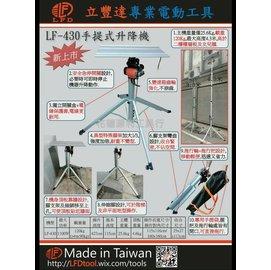 【花蓮源利】立豐達 台灣製造 L.F.D LF-430 4.3M 輕便可摺疊手提式升降機 電動遙控 升降機 / 昇降機