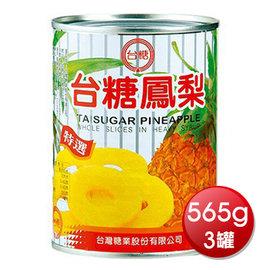 [大買家]台糖鳳梨罐頭(特選)x3罐/組(565公克)