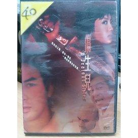 影音大批發-H13-085-正版DVD*電影【傷生兒】徐錦江*葉蘊儀*金研智*王合喜