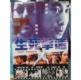 挖寶二手片-K13-044-正版DVD*港片【生死拳速】黃秋生*趙文卓*張敏*李燦燦