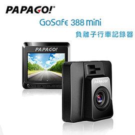 PAPAGO GoSafe 388 mini FullHD 輕巧行車記錄器~贈16G記憶卡