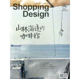 SHOPPING DESIGN_第106期