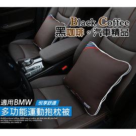 黑咖啡~BMW 專屬 抱枕 抱枕被 毯子 腰靠 車用 旅行 F10 F30 F32 F36