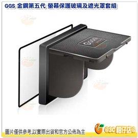 送拭鏡紙    GGS 金鋼第五代 金鋼 玻璃螢幕保護貼 遮光罩 Nikon DF 9H