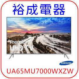 ~裕成 .高雄 ~三星65吋液晶電視 UA65MU7000WXZW 另售 KDL~32W6
