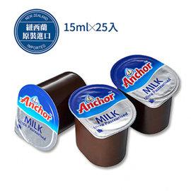Anchor安佳純牛奶球 15mLx25入