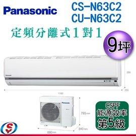~信源~9坪~~Panasonic冷專定頻分離式一對一冷氣~CS~N63C2 CU~N63