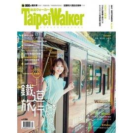 【鐵道新世界 網】 TAIPEI WALKER-月刊_第245期 2017新鐵道旅行