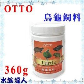推荐【水族达人】台湾OTTO-奥图《乌龟条状饲料 360g FF-03XL》乌龟 爬虫类 两生类 蜥蜴