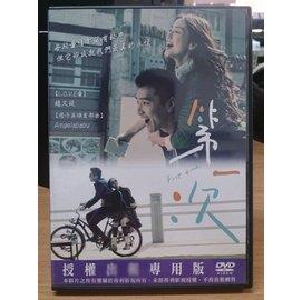 挖寶二手片-C02-010-正版DVD*港片【第一次】楊穎*趙又廷*袁詠琳*趙樹海*江珊