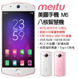 Meitu M6美图智慧机(3G/64G)