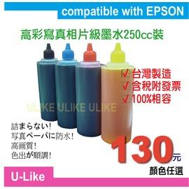 ~U~like~EPSON全系列連續供墨高彩寫真填充墨水250cc裝L360 L565 L