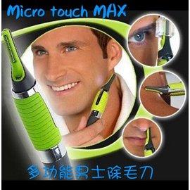 『宏遠 』Micro touch MAX 同款 男士多 電動剃毛器修毛刀除毛器【H0020