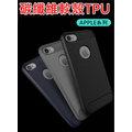 碳纖維材質 iphone8 Plus iphone X I8 I8P IX 防摔殼 軟殼 卡夢紋保護殼保護套 拉絲紋手機套