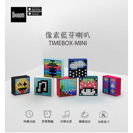 TIMEBOX-MINI藍芽智慧音箱可自己創造動畫發揮想像力,是時鐘也能當鬧鐘,設定後可安心關掉手機與喇叭,時間到依然會叫醒,免受電磁波干擾