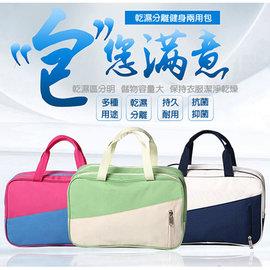 【干溼分离健身两用包】健身运动收纳袋 大容量纳袋包 防水运动包 男女泳衣袋 [百货通]