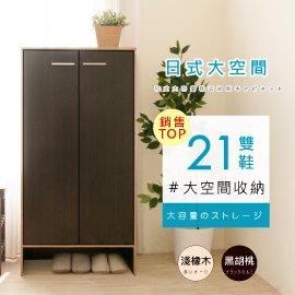 《HOPMA》日式双门六层鞋柜 - 二色可选