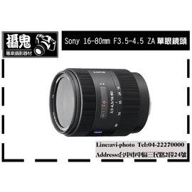 ✿攝鬼✿現金再便宜 福利品 Sony DT 16-80mm F3.5-4.5 ZA 索尼公司貨 二年保固