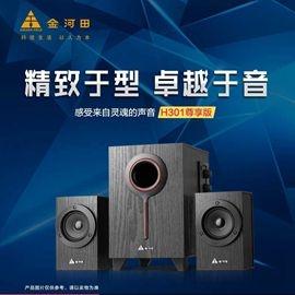 Golden Field 金河田 H301尊享版電腦多媒體音響木質低音炮音箱3C 館