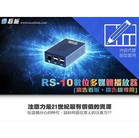 e看板 ECB~RS10L 多媒體廣告看板自備螢幕月租方案 ~~ 單螢幕 含播放器 播放軟
