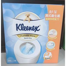 衛生紙 舒潔 濕式衛生紙40抽 x16包 含發票 衛生紙 濕紙巾 清潔 擦拭 乾淨 面紙