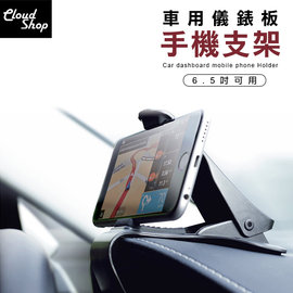 汽車儀錶板 手機支架 手機夾 車用 安全 止滑 GPS 導航 懶人 6.5吋 儀表板 防掉