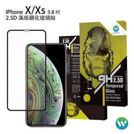 降價~超取免運~6期0利率【oweida】iPhone X 5.8吋 9H滿版鋼化玻璃保護貼