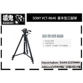 #10047 攝鬼 #10047 SONY VCT~R640 R640 單眼腳架 攝影腳架