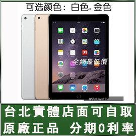 免運 送保護貼+保護套Apple iPad Air2 WiFi ipad6 4G LTE 16G 9.7吋
