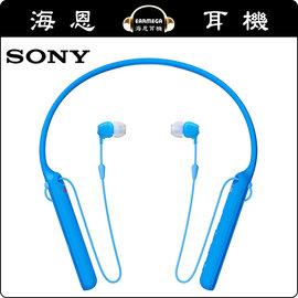 ~海恩 ing~ SONY WI~C400 無線藍牙頸掛耳道式 藍色 NFC 一觸 連線