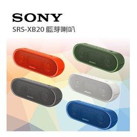 【新風尚潮流】SONY SRS XB20 無線NFC防水藍牙喇叭 重低音 聲光 隨身喇叭 SRS-XB20
