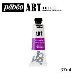 博世美術用品店  法國 PEBEO 級油彩 37ml 油畫顏料 等級一  色