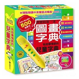 有故事情節的兒童字典點讀組(臺灣麥克)【寶寶的第一本圖畫字典+點讀筆+小學必修500個單字~情境式閱讀學習效果一級棒】